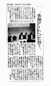 ●神戸新聞 先端アートって何?070706.jpg