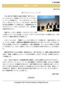 神戸新聞/先端アートって何?