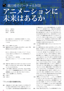 藤川桂介対談
