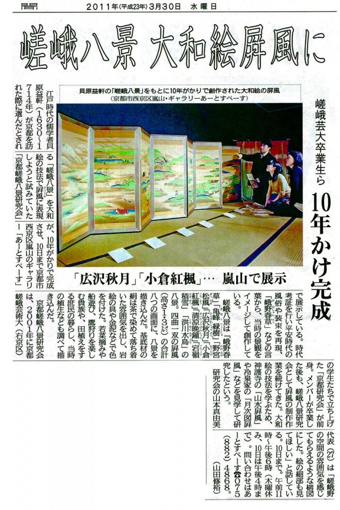 京都新聞2012.3.30