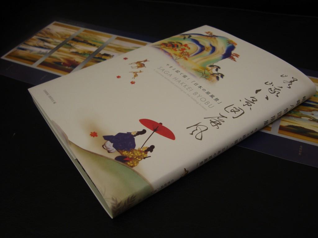 嵯峨八景図屏風展018