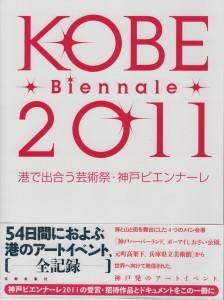 KOBE Biennale 2011