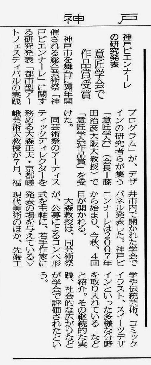 神戸新聞20130810