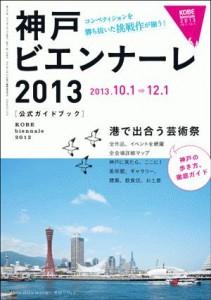 美術手帖 2013年10月号増刊