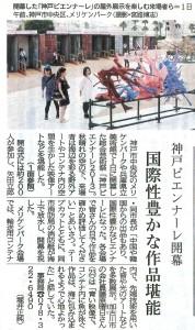 神戸新聞20131001夕刊2