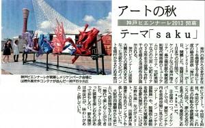 産經新聞20131002