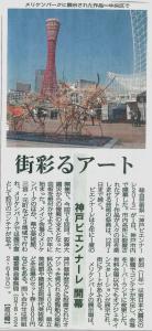 毎日新聞20131002