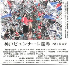 神戸新聞20131001夕刊