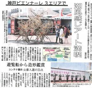 神戸新聞21031002