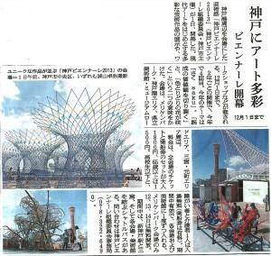 朝日新聞20131002