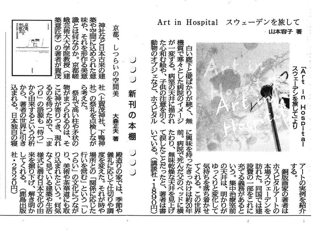 京都新聞13面-20131103+山本