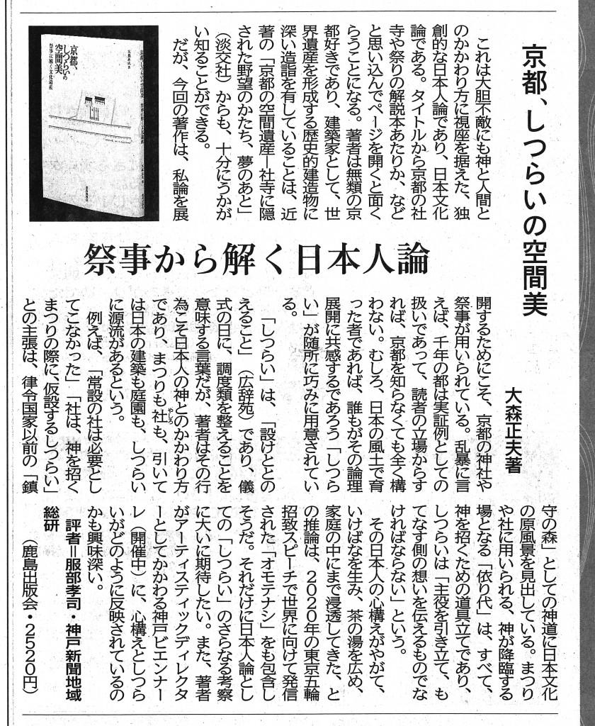 神戸新聞20131103