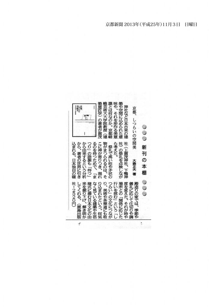 京都新聞/新刊の本棚