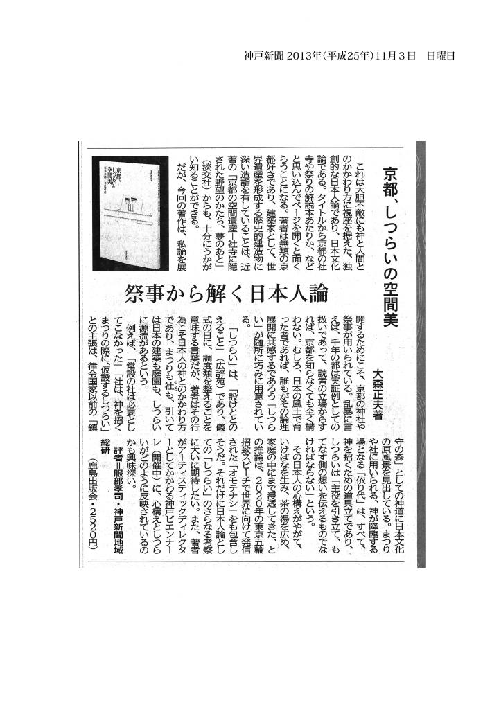 神戸新聞/新刊の本棚