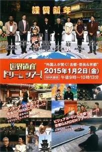 NHKドリームツアー