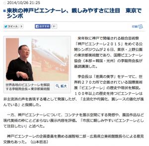 神戸新聞20141026