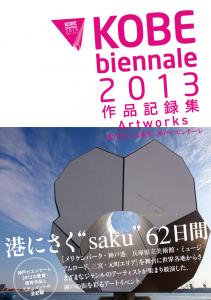神戸ビエンナーレ2013カバー
