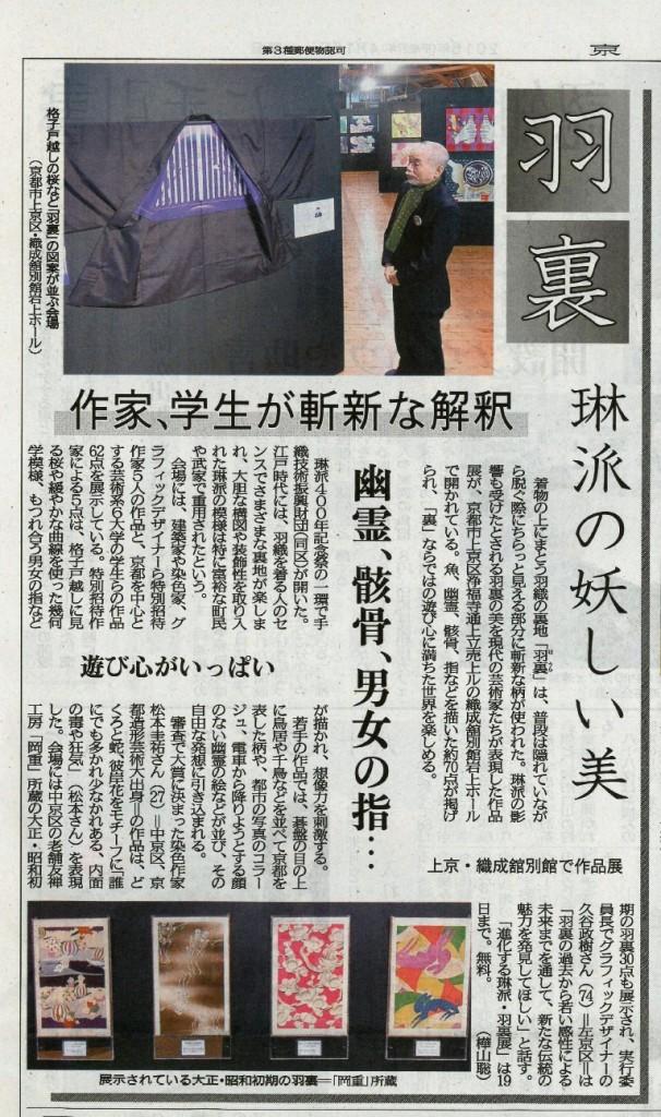 羽裏展/京都新聞20150415