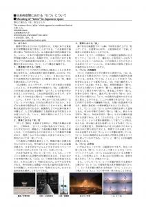 日本的空間における「たち」について