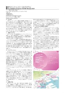 神戸ビエンナーレ2013のプログラム
