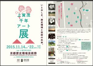上賀茂・千年アート展