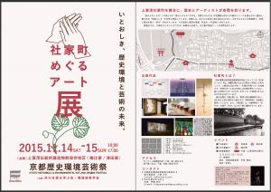 社家町めぐるアート展:大森