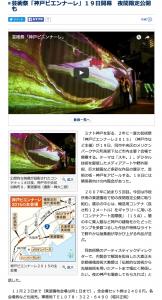 20150918神戸新聞