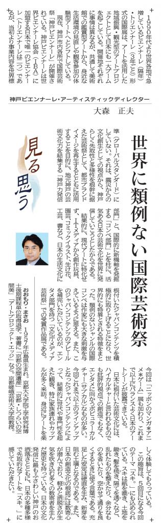20151004神戸新聞