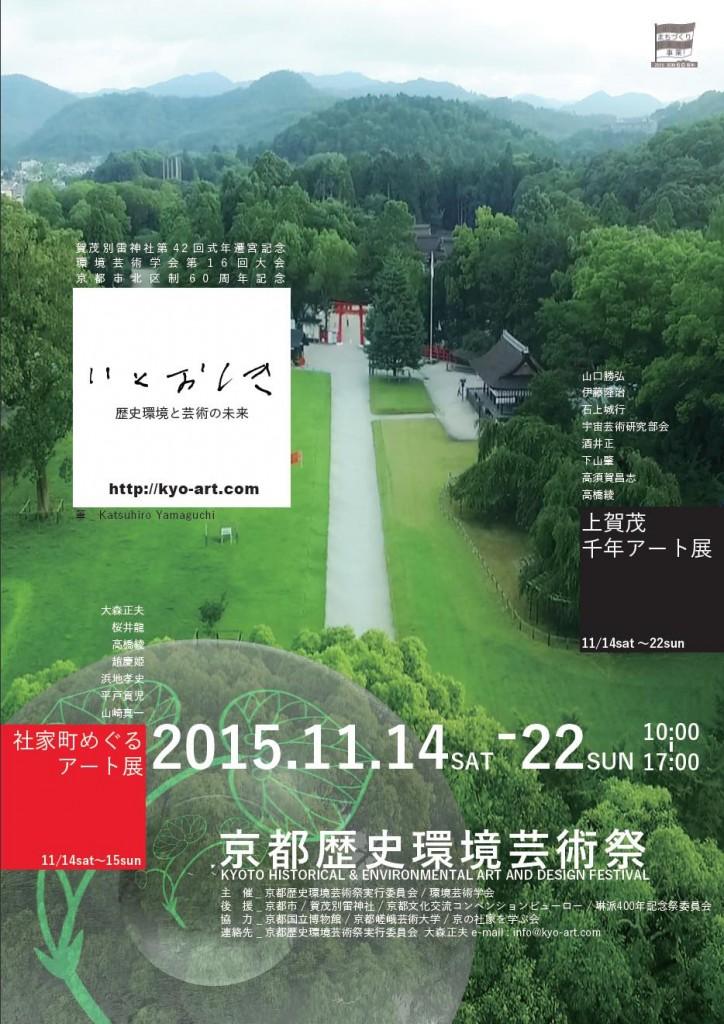 京都歴史環境芸術祭ポスター