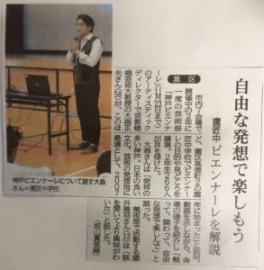 20151026神戸新聞