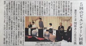 20160620神戸新聞