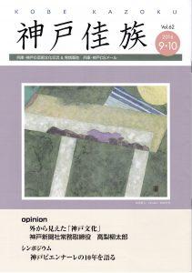 神戸佳族201609:10表紙