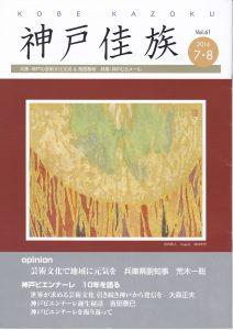 神戸佳族1607:08表紙