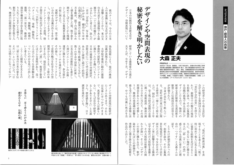 2016.10.20 雑誌記事:デザイン...