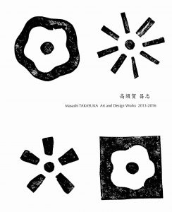 高須賀表紙