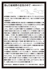 台湾漫画展表紙